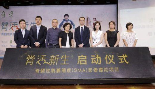 中国首个脊髓性肌萎缩症患者援助项目正式启动