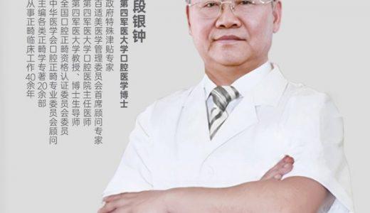 正畸专家段银钟教授加盟百适美,助力打造医疗技术2.0时代
