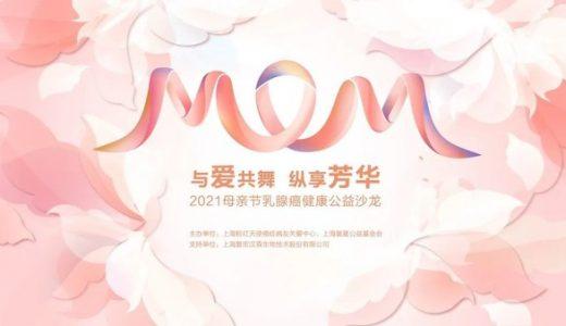 2021母亲节乳腺癌健康公益沙龙在沪举办