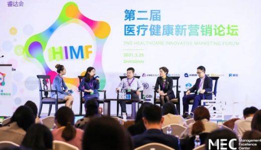MEC医疗健康企业数字化转型论坛,助你抢占市场先机